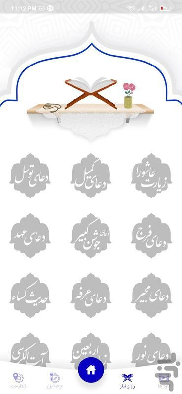 تقویم فارسی شمیم صبا 1400 - عکس برنامه موبایلی اندروید