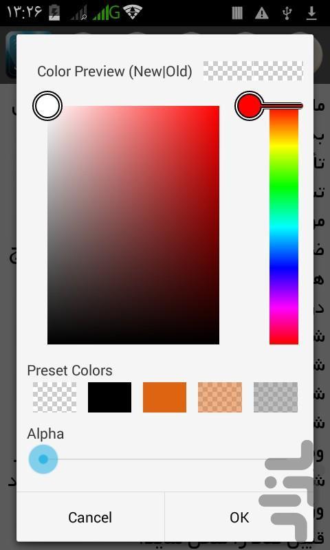 قانون شهرداری ها - Image screenshot of android app