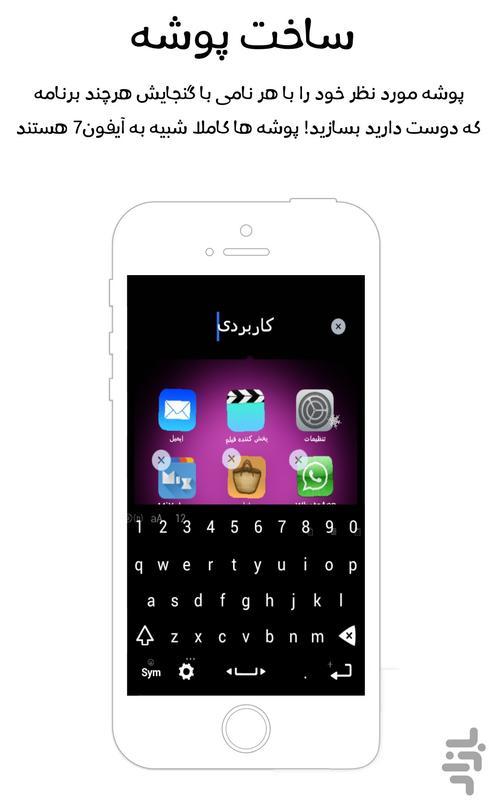 شبیه ساز منو آیفون 8 (فوق حرفه ای) - عکس برنامه موبایلی اندروید