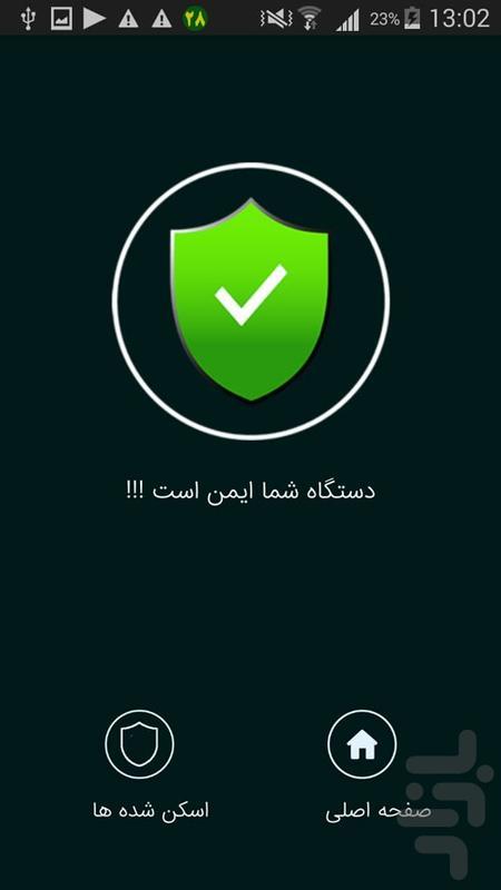 ویروس کش 2016 - عکس برنامه موبایلی اندروید
