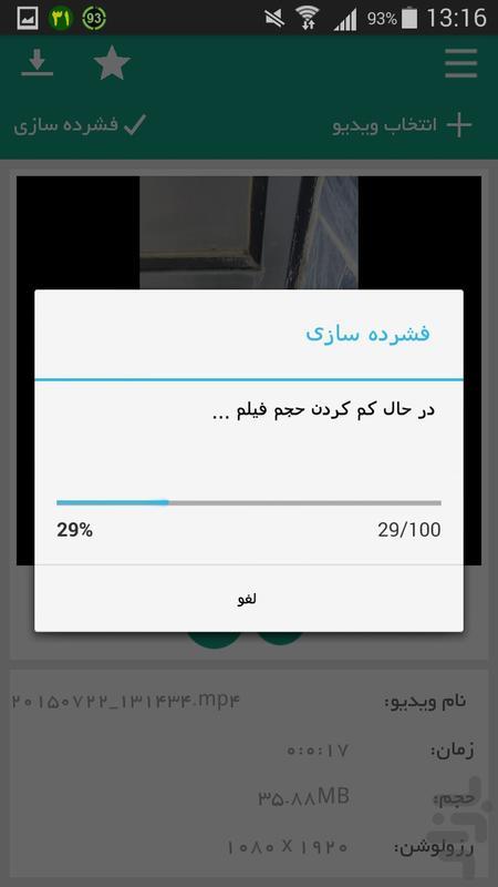 فشرده ساز فیلم(کاهش 10 برابرحجم ) - عکس برنامه موبایلی اندروید