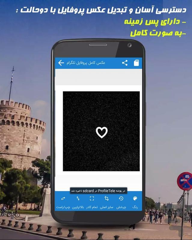 عکس کامل پروفایل تلگرام(بدون کروپ) - Image screenshot of android app