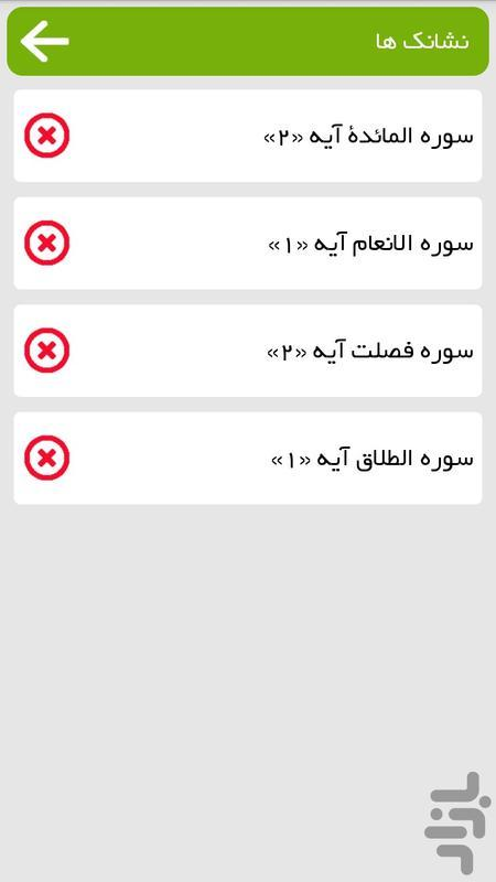 قرآن کریم هوشمند - عکس برنامه موبایلی اندروید