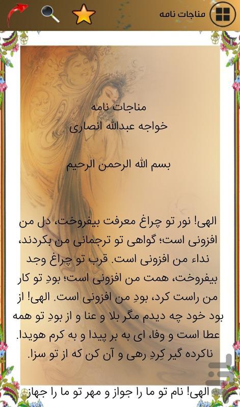 مناجات خواجه عبدالله انصاری - عکس برنامه موبایلی اندروید