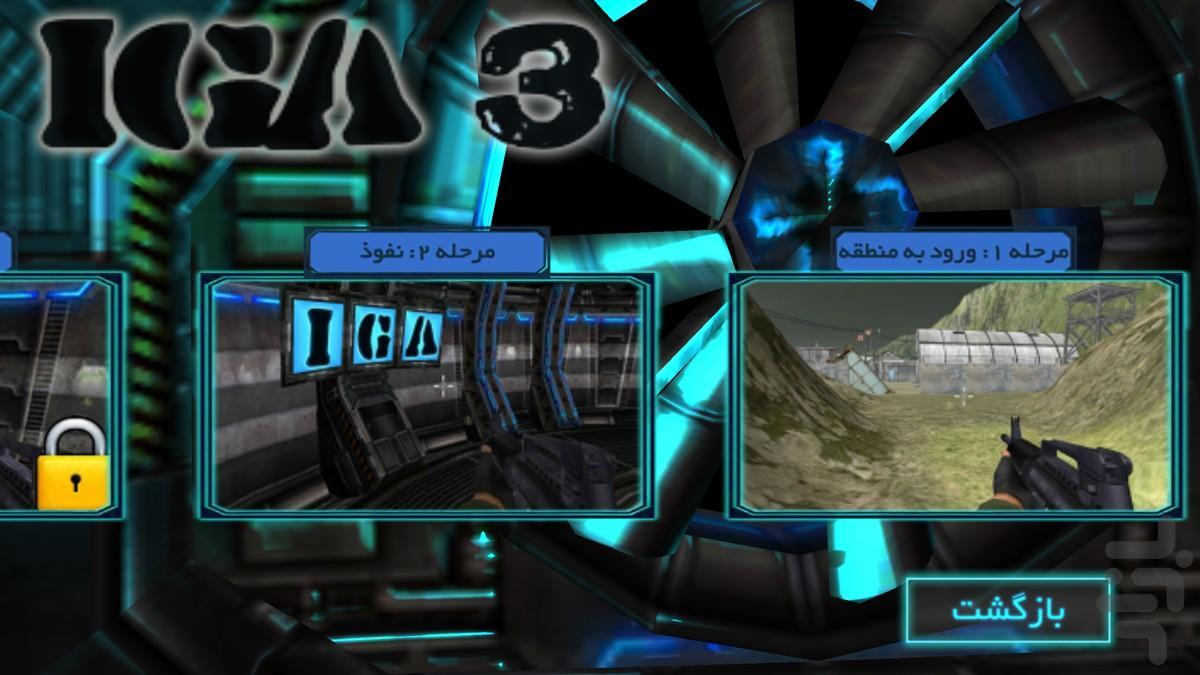 بازی آی جی ای 3 - IGA III - عکس بازی موبایلی اندروید