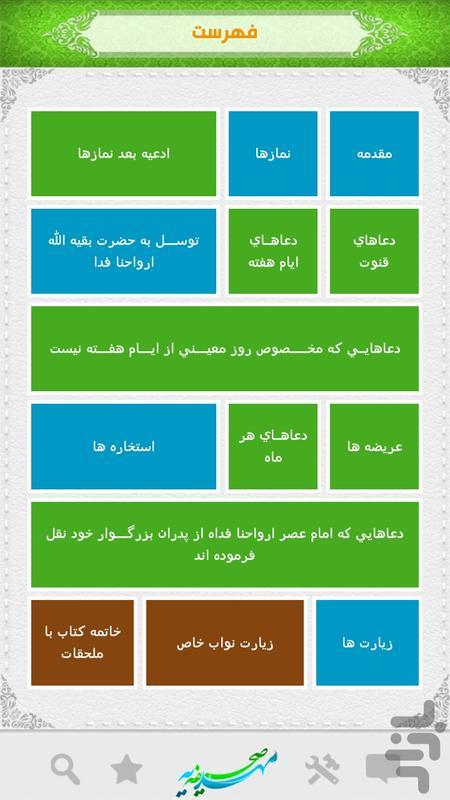 صحیفه مهدیه - عکس برنامه موبایلی اندروید
