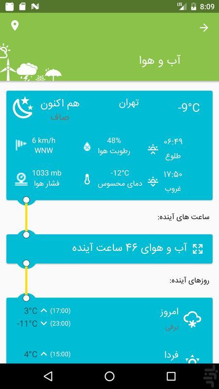 تقویم اذانگو و هواشناسی ایلسای - عکس برنامه موبایلی اندروید