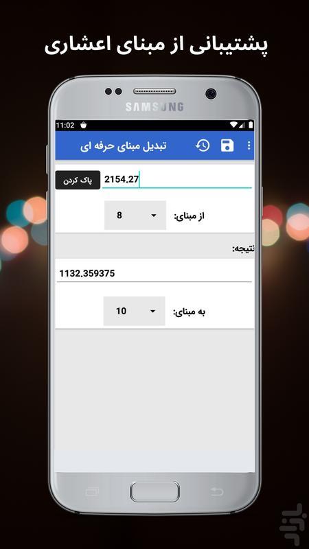تبدیل مبنا (حرفه ای) - عکس برنامه موبایلی اندروید
