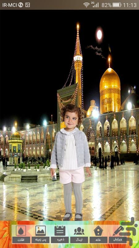 عکس با حرم امام رضا - عکس برنامه موبایلی اندروید