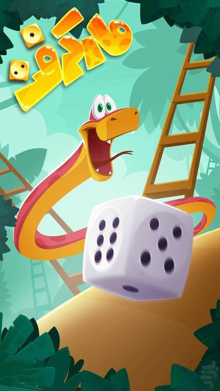 مارکرفت (مار و پله آنلاین) - عکس بازی موبایلی اندروید