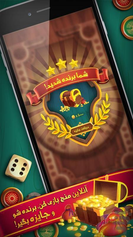 Mencherz (Online Ludo) - Gameplay image of android game
