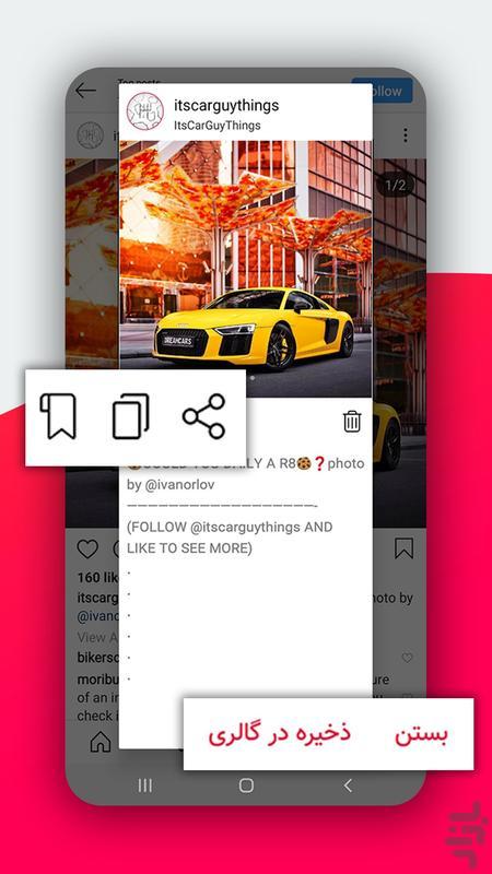 دانلود از اینستاگرام اینستا دانلودر - عکس برنامه موبایلی اندروید