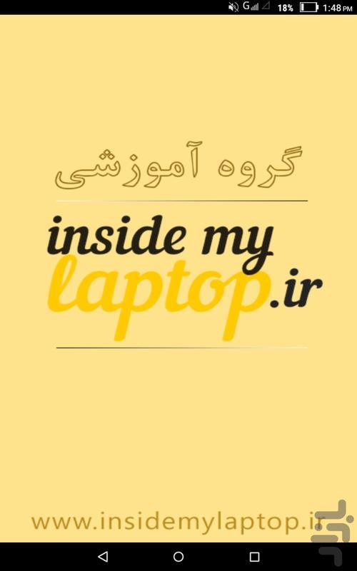 تعمیرات لپ تاپ HP - عکس برنامه موبایلی اندروید