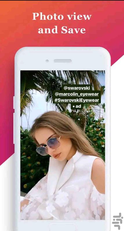 دانلود از اینستاگرام - دانلودر - Image screenshot of android app