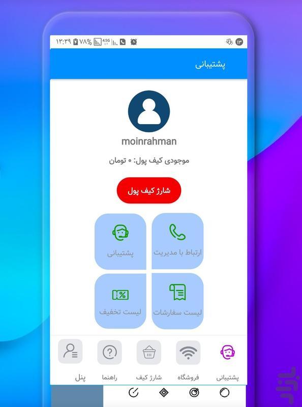 اینستاگرام افزایش فالور لایک کامنت - عکس برنامه موبایلی اندروید