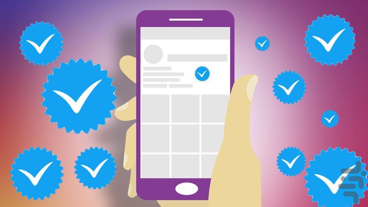 تیک آبی اینستاگرام + ترفندها - عکس برنامه موبایلی اندروید