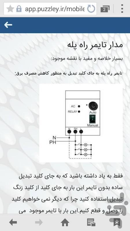 مهندسی سیم کشی برق - عکس برنامه موبایلی اندروید