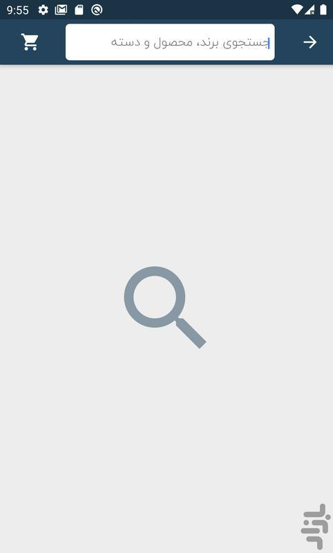 قشم پلاس - عکس برنامه موبایلی اندروید