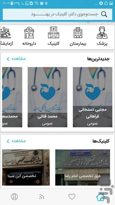 سامانه بهنود | اطلاعات پزشکی - عکس برنامه موبایلی اندروید