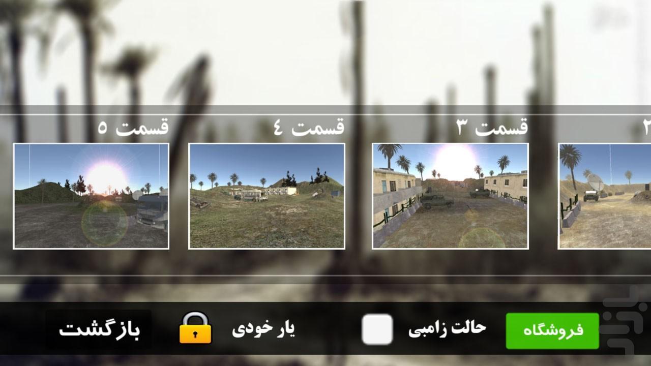 نبرد  ایران - عکس بازی موبایلی اندروید