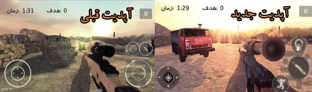 تک تیر انداز ایران - عکس بازی موبایلی اندروید