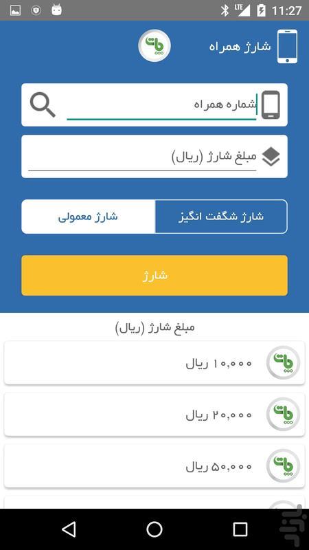پات-پرداخت امن تو - عکس برنامه موبایلی اندروید