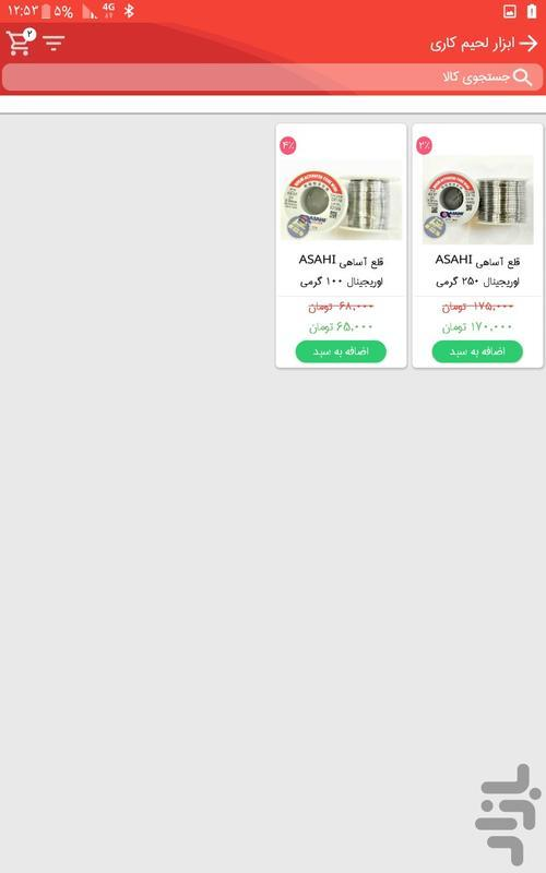 فروشگاه انجمن تعمیرکاران ایران - عکس برنامه موبایلی اندروید