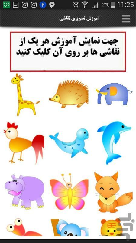 آموزش رنگی نقاشی کودکان - عکس بازی موبایلی اندروید