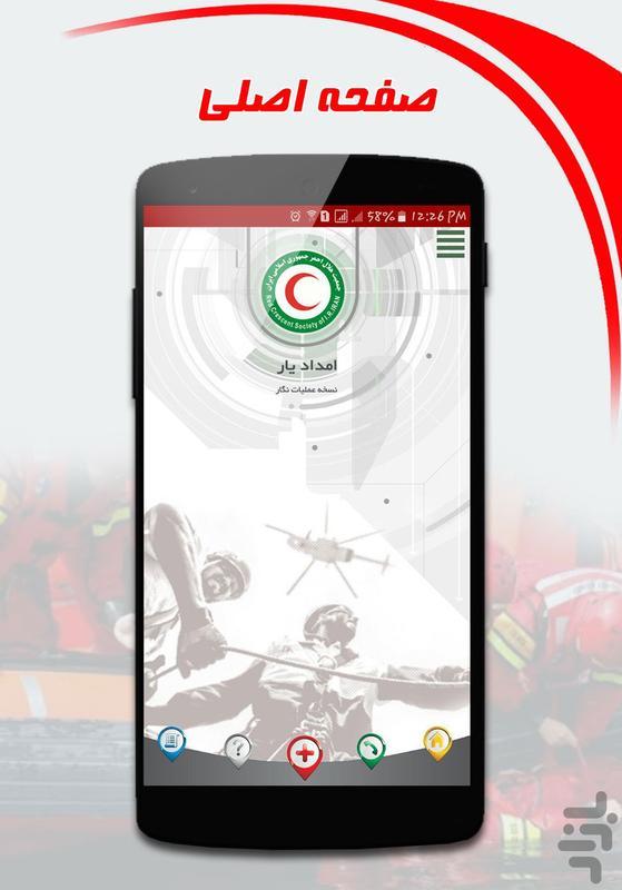 عملیات نگار - عکس برنامه موبایلی اندروید