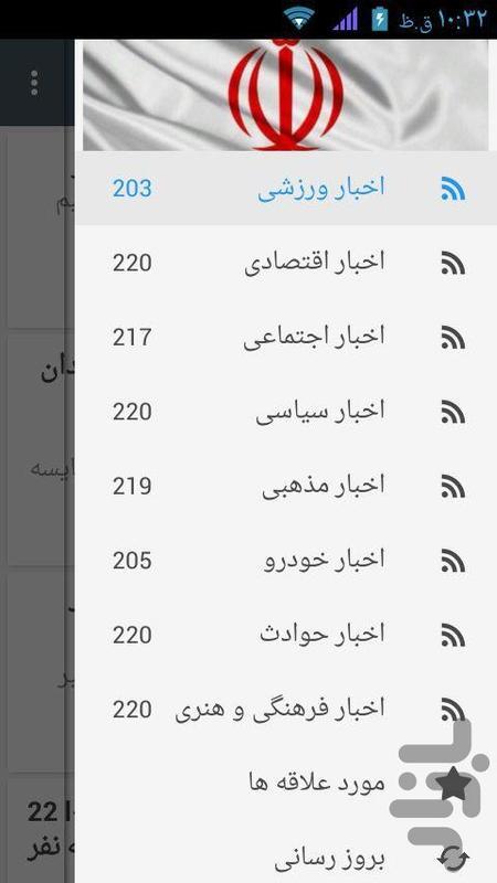مهم ترین اخبار ایران - عکس برنامه موبایلی اندروید