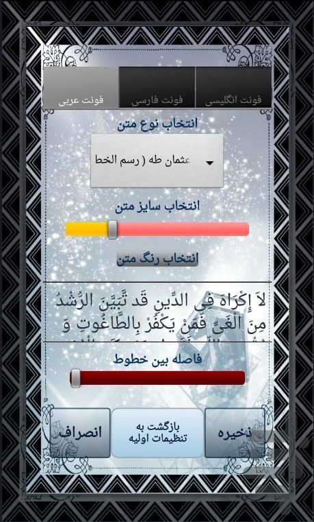 قرآن مصحف شریف با صوت و ترجمه گویا - عکس برنامه موبایلی اندروید