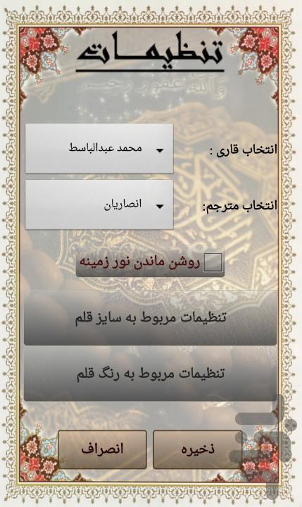 قرآن صوتی نورالمبین بادیتا -العفاسی - عکس برنامه موبایلی اندروید