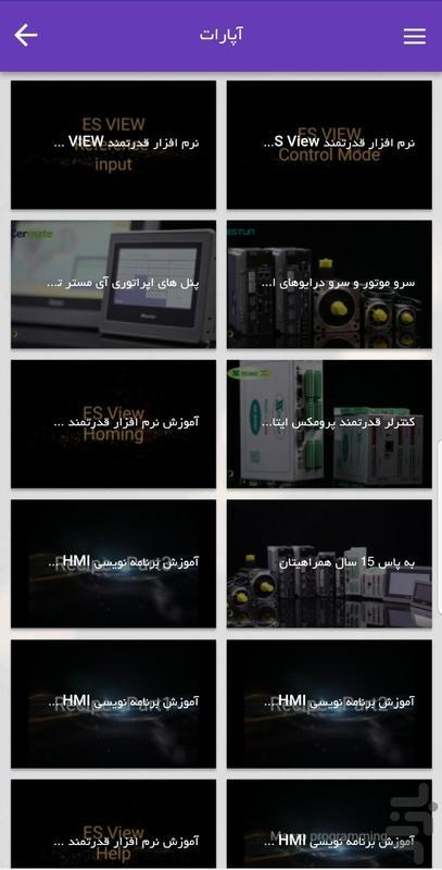 ایران تجهیز - عکس برنامه موبایلی اندروید