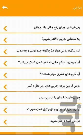 رژیم ها - عکس برنامه موبایلی اندروید
