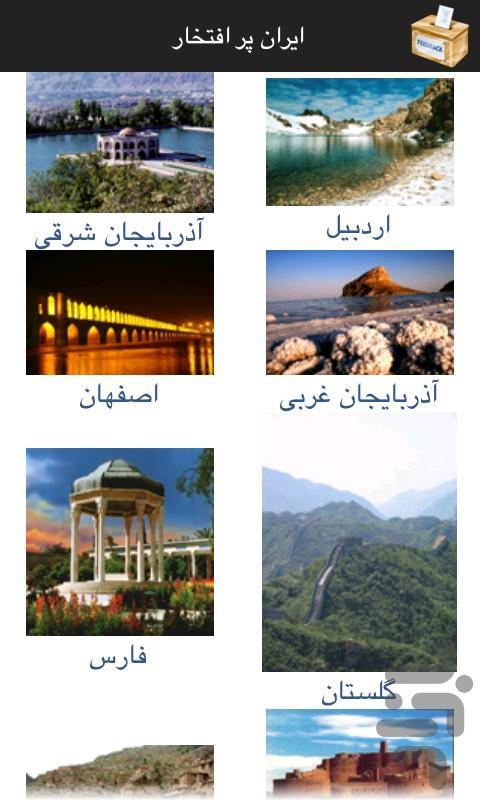 ایران پر افتخار - عکس برنامه موبایلی اندروید