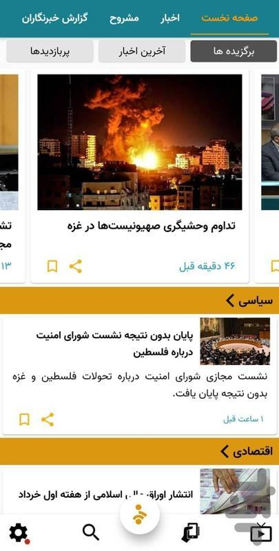 شبکه خبر صداوسیما - عکس برنامه موبایلی اندروید