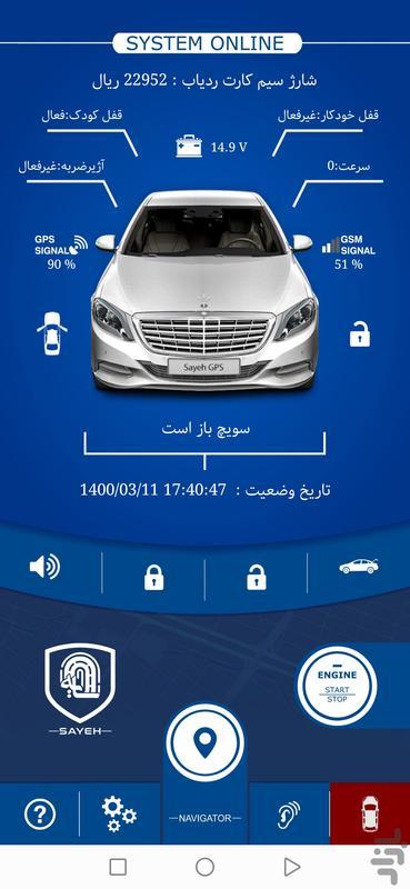 ردیاب خودرو سایه - عکس برنامه موبایلی اندروید