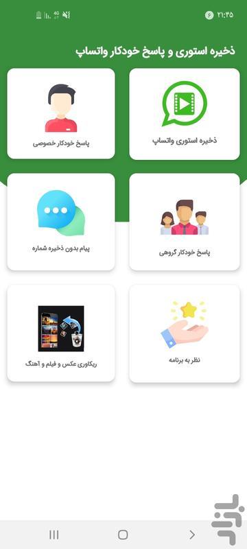 ذخیره و دانلود استوری واتساپ - عکس برنامه موبایلی اندروید