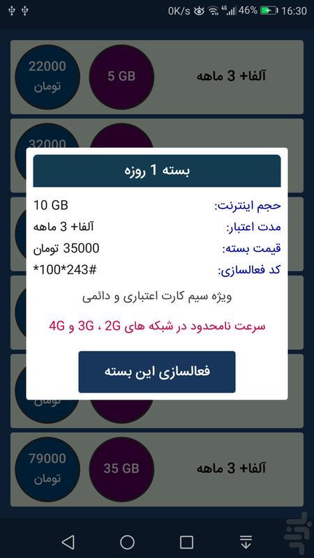 بسته های اینترنت - عکس برنامه موبایلی اندروید