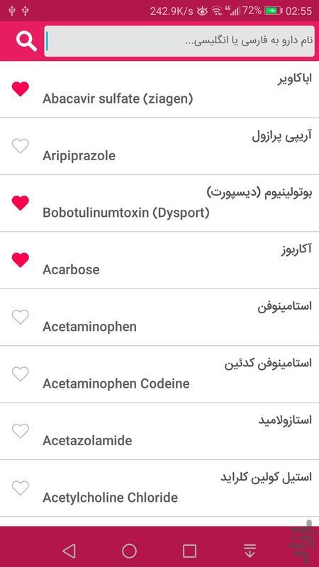 داروخانه همراه ، مرجع کامل داروها - Image screenshot of android app