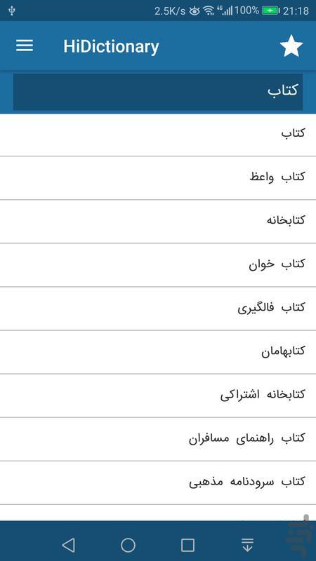 های دیکشنری ، ترجمه انگلیسی و فارسی - عکس برنامه موبایلی اندروید
