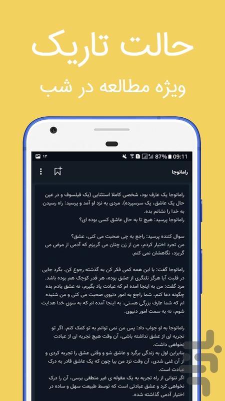 ۴۴۴ داستان کوتاه - عکس برنامه موبایلی اندروید