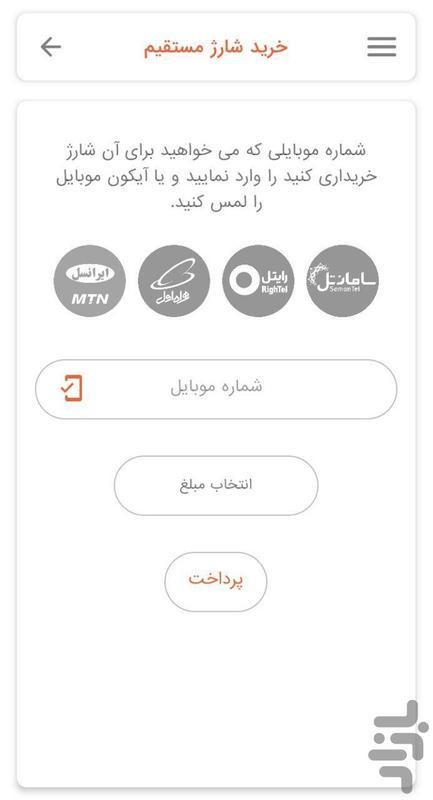 آیسان پرداخت - عکس برنامه موبایلی اندروید