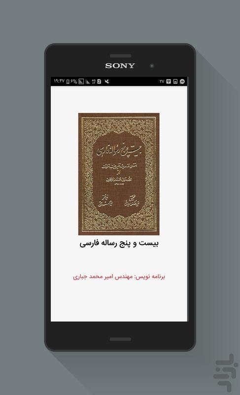 بیست و پنج رساله فارسی - عکس برنامه موبایلی اندروید