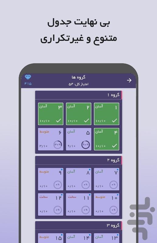 جدول نوین (بازی جدول کلمات) - عکس بازی موبایلی اندروید