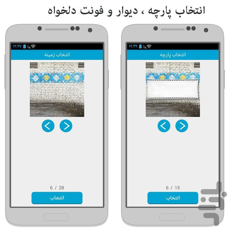 پارچه نوشته ساز - عکس برنامه موبایلی اندروید