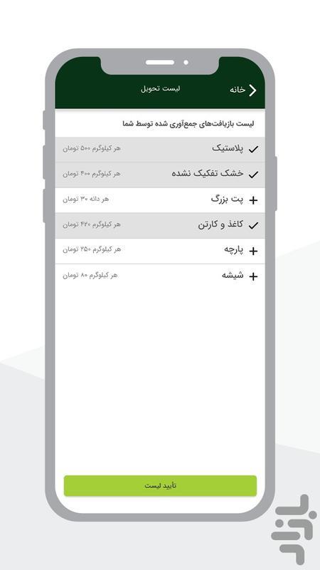 جامبُد(جمع آوری آنلاین پسماند) - عکس برنامه موبایلی اندروید