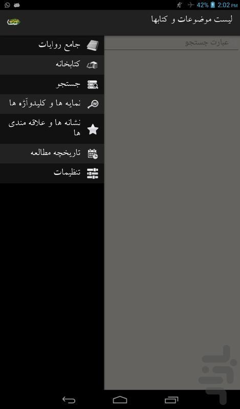 جامع روایات شیعه - عکس برنامه موبایلی اندروید