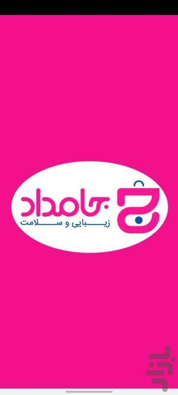 فروشگاه اینترنتی جامداد - عکس برنامه موبایلی اندروید