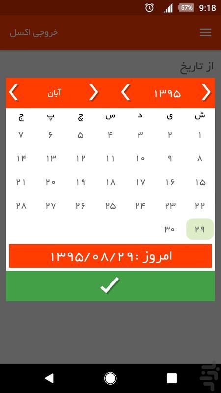 محاسبه حقوق - عکس برنامه موبایلی اندروید